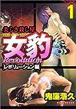 女豹レボリューション編 1 (マンサンコミックス)
