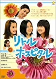 ��ȥ롦�ۥ��ԥ��� Vol.1 [DVD]