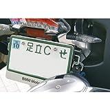キジマ(Kijima) ヘルメットロック(車種別) ブラック BMW:R1200R/GS/K1300R用 BM-05002