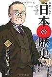 NEW日本の歴史12 新しい日本と国際化する社会 (学研まんが NEW日本の歴史)