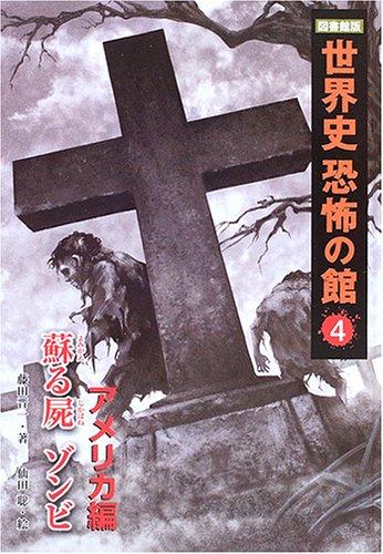 蘇る屍ゾンビ (図書館版 世界史恐怖の館―アメリカ編)