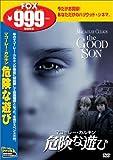 危険な遊び [DVD]
