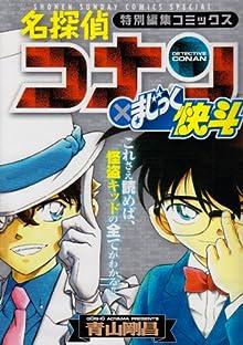 名探偵コナン×まじっく快斗 (少年サンデーコミックススペシャル)