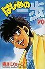 はじめの一歩 第70巻 2004年09月17日発売