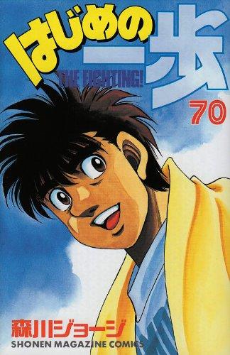 はじめの一歩(70) (講談社コミックス)