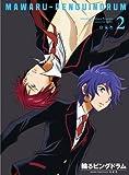 輪るピングドラム Blu-ray 02巻 11/23発売