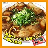 京都ラーメン新福菜館本店(醤油・2食入)【超人気ご当地ラーメン】