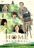 HOME 愛しの座敷わらし スペシャル・プライス[DVD]