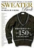 SWEATER BOOK―世界の名作セーターBEST150Items (COSMIC MOOK)