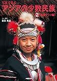 写真で見る アジアの少数民族②[東南アジア編]