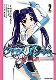 クロスアンジュ 天使と竜の輪舞(2) (角川コミックス・エース)