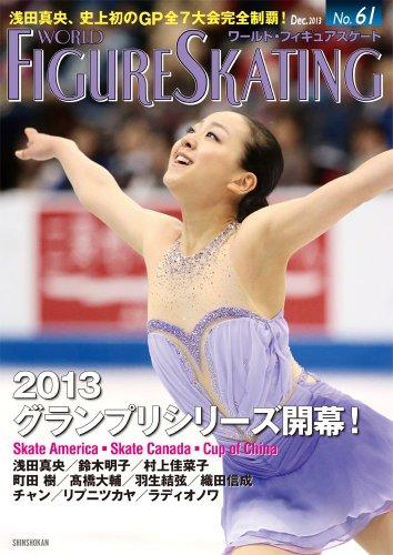 ワールド・フィギュアスケート 61