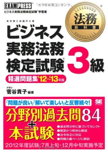 法務教科書 ビジネス実務法務検定試験(R)3級 精選問題集 '12~'13年版