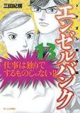 エンゼルバンク ドラゴン桜外伝(13) (モーニングKC)