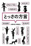 とっさの方言 (ポプラ文庫) [文庫] / 小路幸也, 大崎善生 (著); ポプラ社 (刊)