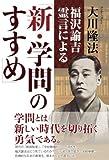 大川隆法総裁『福沢諭吉霊言による「新・学問のすすめ」』発売中!