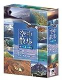 空中散歩 空から見た日本 DVDセット[DVD]