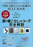 smart特別編集 THE MEN'S FASHION RULE BOOK 2013 SUMMER (e-MOOK)