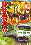 駅弁特急 1 (ニチブンコミックス)