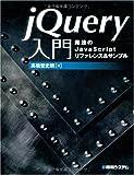 jQuery入門—魔法のJavaScriptリファレンス&サンプル