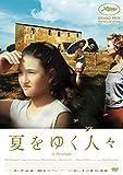 夏をゆく人々 [DVD]
