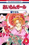 おいらんガール 1 (花とゆめCOMICS)
