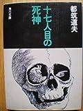 十七人目の死神 (角川文庫 緑)