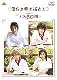 僕らの夢の描き方 ~メイキング オブ カフェ代官山II~ [DVD]