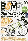 BSM vol.10―Bicycle Style Magazine 万能クロスバイク最新バイヤーズガイド 2016 (SAKURA・MOOK 10)