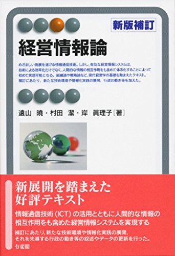 経営情報論 新版補訂 (有斐閣アルマ)
