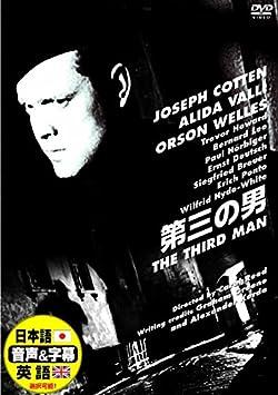 第三の男 日本語吹替版 オーソン・ウェルズ ジョセフ・コットン DDC-003N [DVD]