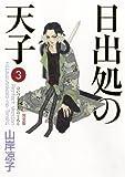 日出処の天子 〈完全版〉/第3巻(全7巻) (MFコミックス)