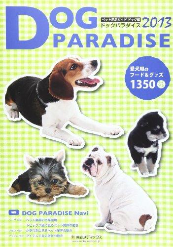 ドッグパラダイス 2013年版 最新版!愛犬用のフード&グッズ1350アイテム (ペット用品ガイド)