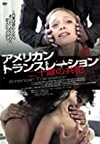 アメリカン トランスレーション [DVD]