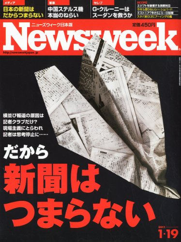 Newsweek (ニューズウィーク日本版) 2011年 1/19号 [雑誌]