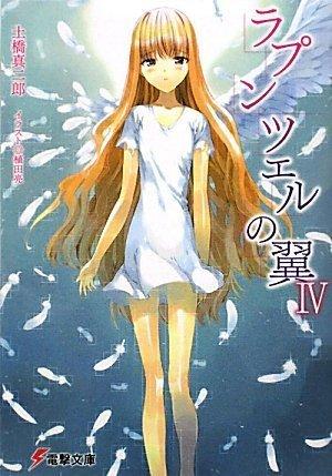 ラプンツェルの翼〈4〉 (電撃文庫)