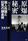 原爆の秘密 (国外編)殺人兵器と狂気の錬金術