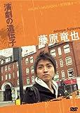 藤原竜也 演劇の遺伝子 [DVD]