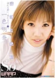 満潮な絶頂 一色明奈 [DVD]