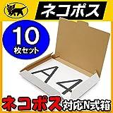 ネコポス対応N式箱【白】 10枚セット (ネコポス用箱 ダンボール箱 段ボール箱 梱包 ダンボール A4 宅配箱)