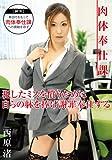 肉体奉仕課 [DVD]