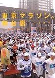 東京マラソンの舞台裏―東京を3万人が走るまで