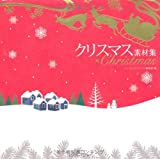 クリスマス素材集