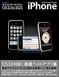 iPhone これは使える!アプリ&ツールガイド OS3.0&3GS (SOFTBANK MOOK)