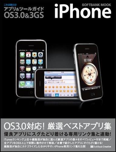 iPhone これは使える!アプリツールガイド OS3.03GS