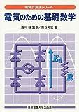 電気のための基礎数学 (電気計算法シリーズ)