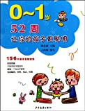 img - for 52 Weeks Make Your Kids Smarter for Kids at Age of 0-1 Year Old (Chinese Edition) book / textbook / text book
