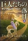 巨人たちの落日(上) (ソフトバンク文庫)