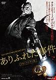 ありふれた事件 カルト・ヨーロッパ [DVD]