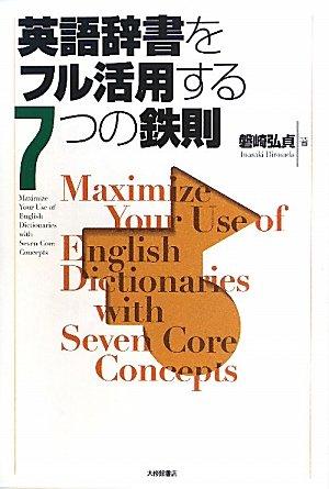英語辞書をフル活用する7つの鉄則